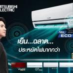มิตซูบิชิ อีเล็คทริค เดินหน้าส่งมอบผลิตภัณฑ์คุณภาพ เปิดตัวเครื่องปรับอากาศมิตซูบิชิ อีเล็คทริค มิสเตอร์สลิม ใหม่ล่าสุด ECO EYE INVERTER XT Serie