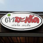 ร้านอาหารอีสานตำสะเด็ด  รามคำแหง69 ตรงข้ามสนามกีฬา กกท. เยืองสถานีตำรวจหัวหมาก