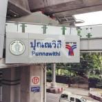 E11 สถานีรถไฟฟ้า BTS สถานีปุณณวิถี หน้าซอยปุณณวิถี