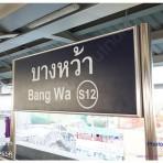 S12 สถานีรถไฟฟ้า BTS สถานีบางหว้า บริเวณถนนเพชรเกษม