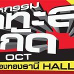มหกรรมลดทะลุพิกัด ครั้งที่ 16 วันที่ 5-9 ตุลาคม 2559 ฮอล 5-8 อิมแพ็ค เมืองทองธานี