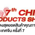 งานแสดงสุดยอดสินค้าจากประเทศจีน 2016 วันที่ 22-24 กันยายน 2559 ฮอล 2-3 อิมแพ็ค เมืองทองธานี
