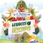 งานเกษตรเมืองทอง วันที่ 8-11 กันยายน 2559 IMPACT Lakeside อิมแพ็ค เมืองทองธานี