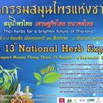 มหกรรมสมุนไพรแห่งชาติ ครั้งที่ 13 สมุนไพรไทย เศรษฐกิจ อนาคตไทย วันที่ 31 สิงหาคม - 4 กันยายน 2559 ฮอล 6-8 อิมแพ็ค เมืองทองธานี