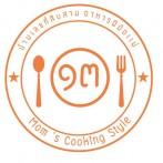 ร้านอาหารไทย บ้านเลขที่ ๑๓ เทศบาลนครนนทบุรี