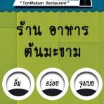 ร้านอาหารไทย ต้นมะขาม ตลาดตำหรุ  เทศบาลนครสมุทรปราการ