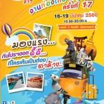 งานท่องไทย ท่องโลก ครั้งที่ 17 ณ อิมแพคเมืองทองธานี Hall 316-19 มีนาคม 2560