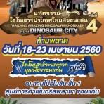 18-23 เมษายน 2560  งาน มหัศจรรย์ไดโนเสาร์ประเทศไทย@ขอนแก่น ครั้งที่4 ตอน Dinosaur city