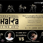 6-11 มิ.ย. 60 งาน International Chaiya Boxing 2017 @เซ็นทรัลพลาซา สุราษฎร์ธานี
