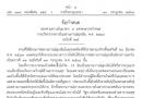 เว็บไซต์ราชกิจจานุเบกษา ประกาศ 12 ข้อกำหนด เคอร์ฟิว 10 จังหวัด คุมโควิด